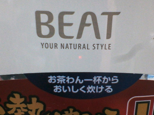 japangrish beat your natural style