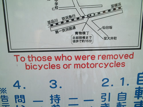 to those who were removed bicycles