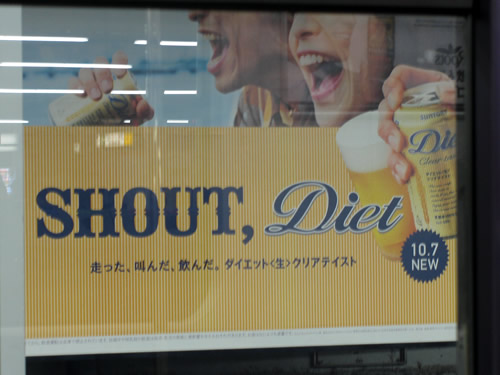 japangrish engrish shout diet