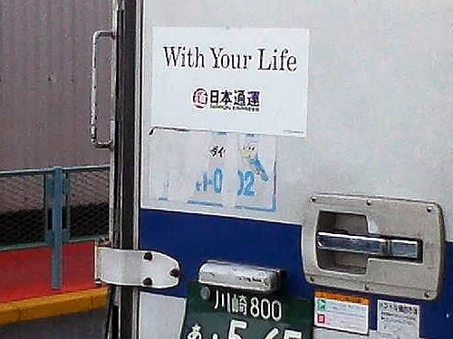 With your Life